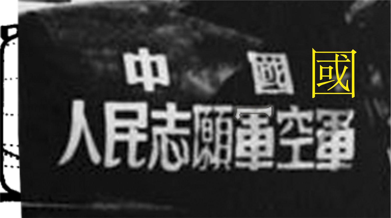 China%20MiG-15%202.jpg